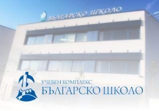 Ученбен комплекс Българско школо