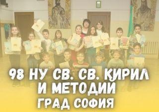98 НУ Св. Св. Кирил и Методий - град София