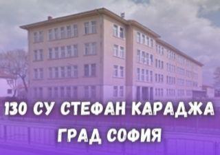130 СУ Стефан Караджа - град София