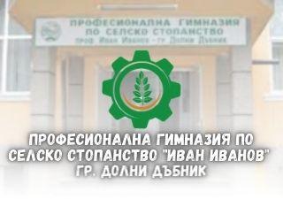 Професионална гимназия по селско стопанство Иван Иванов- гр. Долни Дъбник