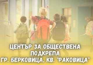 """Център за обществена подкрепа - гр. Берковица, кв. """"Раковица"""""""