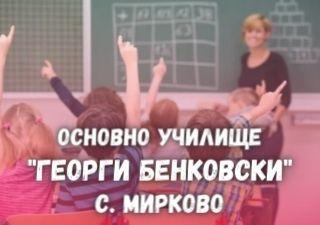 ОУ Георги Бенковски - С. Мирково