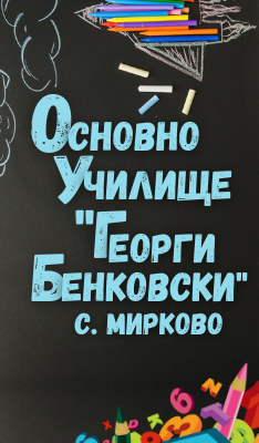 ОУ Георги Бенковски – С. Мирково