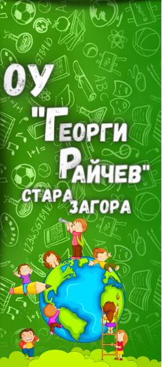 ОУ Георги Райчев - град Стара Загора