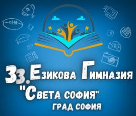 33 Езикова гимназия - град София