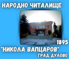 Народно читалище Никола Вапцаров 1895 - град Ловеч