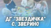 ДГ Звездичка - с. Зверино