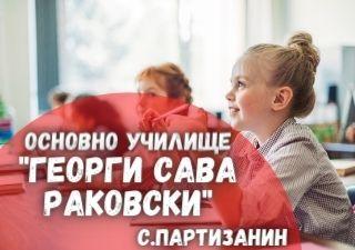 ОУ Георги Сава Раковски - с. Партизанин