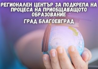 РЦПППО – град Благоевград