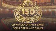 Софийска опера и балет - град София