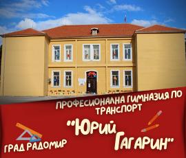 Юрий Гагарин - Радомир