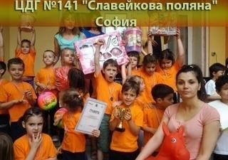 ДГ 141 Славейкова поляна - град София