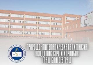 ПМГ Акад. Сергей Корольов - град Благоевград