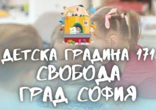 ДГ 171 Свобода - град София