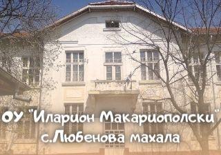 ОУ Иларион Макариополски - с. Любенова махала