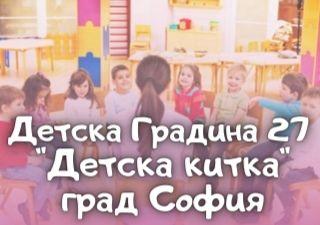 ДГ 27 Детска китка - град София