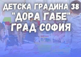 ДГ 38 Дора Габе - град София