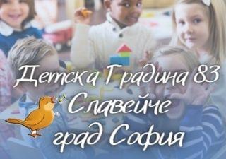 ДГ 83 Славейче - град София