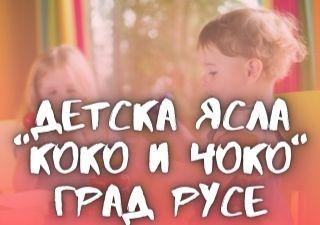 Детска ясла Коко и Чоко - град Русе