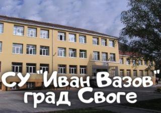 СУ Иван Вазов - град Своге