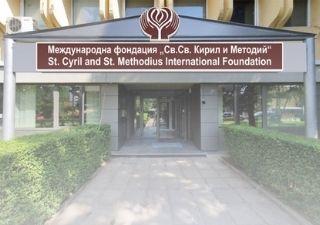 Международна фондация Св. Св. Кирил и Методий - град София