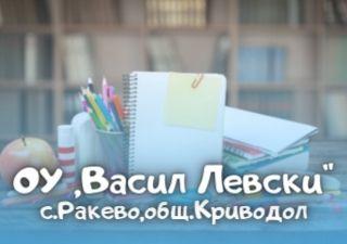ОУ Васил Левски - село Ракево