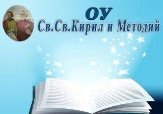 ОУ Св. Св. Кирил и Методий - с. Иваново