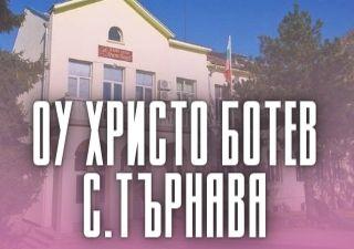 ОУ Христо Ботев - с.Търнава