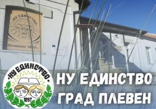 НУ Единство - град Плевен