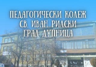 Педагогически колеж Св. Иван Рилски - град Дупница