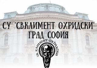 СУ Св.Климент Охридски - град София