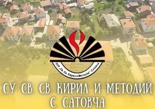 СУ Св. Св. Кирил и Методий - с. Сатовча