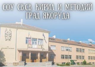 СОУ Св.Св. Кирил и Методий - град Якоруда