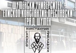 Шуменски университет- Епископ Константин Преславски - град Шумен