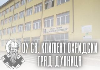 ОУ Св. Климент Охридски - град Дупница