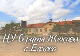 НУ Братя Жекови - с.Елхово