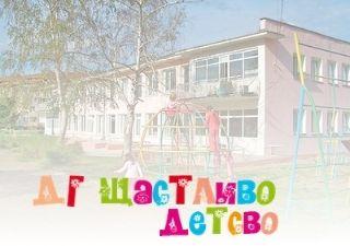 ДГ Щастливо Детство - град Пловдив