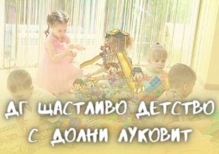 ДГ Щастливо Детство - с. Долни Луковит