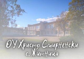 ОУ Христо Смирненски - с. Житница