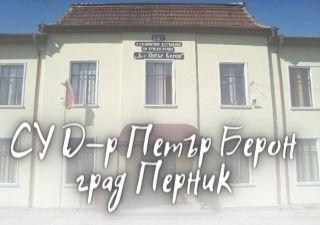 СУ Д-р Петър Берон - град Перник