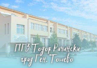 ПГЗ Тодор Рачински - град Ген. Тошево