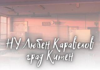 НУ Любен Каравелов - град Китен