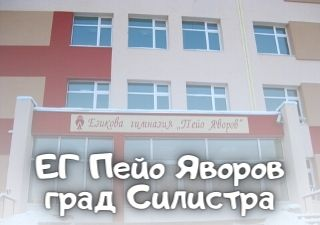 ЕГ Пейо Яворов - град Силистра