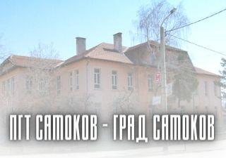 ПГТ Самоков - град Самоков