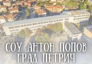 СОУ Антон Попов - град Петрич