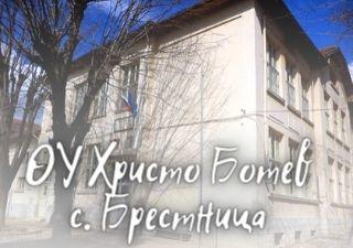 ОУ Христо Ботев - с. Брестница