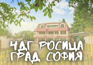 ЧДГ Росица - град София