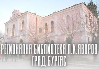 Регионална библиотека П.К.Яворов - град Бургас