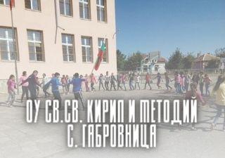 ОУ Св.св. Кирил и Методий - с. Габровница