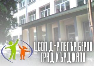 ЦСОП Д-р Петър Берон - град Кърджали